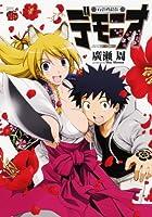 幻影戦獄伝デモニオ (チャンピオンREDコミックス)