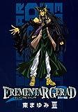 EREMENTAR GERAD-蒼空の戦旗- (8) (アヴァルスコミックス)