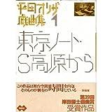 東京ノート・S高原から (平田オリザ戯曲集)