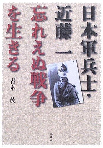 日本軍兵士・近藤一 忘れえぬ戦争を生きる