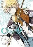 Classi9 (1) (デジタル版ガンガンコミックスONLINE)