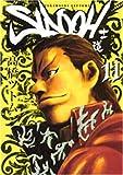 SIDOOH 11―士道 (ヤングジャンプコミックス)