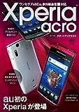 Xperia acro IS11Sスタートアップガイド (日経BPパソコンベストムック)
