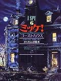 ミッケ! ゴーストハウス—I SPY 6