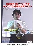 DVD 単純明快!!超バリュー投資サカキ式株式投資セミナー