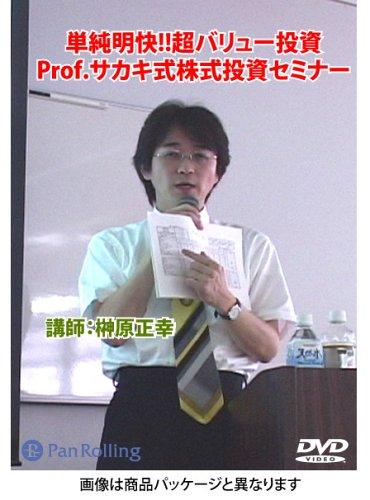 DVD 単純明快!!超バリュー投資サカキ式株式投資セミナー (<DVD>)