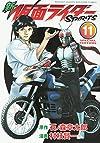 新 仮面ライダーSPIRITS(11)特装版 (プレミアムKC 月刊少年マガジン)