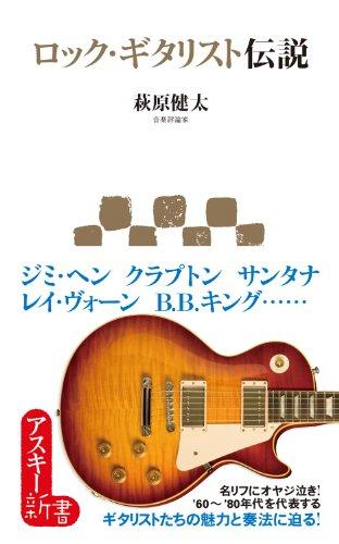 ロック・ギタリスト伝説 (アスキー新書)