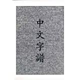 Chinese Characters: A Genealogy and Dictionary (English and Mandarin Chinese Edition) ~ Rick Harbaugh