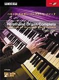 Berklee ハモンドオルガンコンプリートメソッド (CD付)
