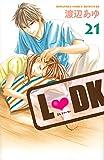 L DK(21) (講談社コミックス別冊フレンド)