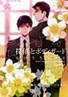 探偵とボディガード (SHY文庫31)