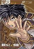 雷火―凍結 (第6巻) (Kadokawa comics A―藤原カムイコレクション)