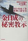 金日成の秘密教示—対日・対南工作、衝撃の新事実
