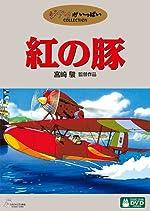 紅の豚 [DVD] (2002)