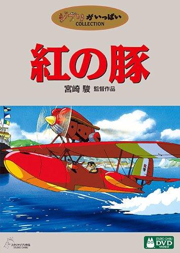 紅の豚 [DVD] 日本語・英語・フランス語 版