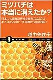 ミツバチは本当に消えたか? 日本にも蜂群崩壊性症候群(CCD)はあてはまるのか、多角度から徹底検証! (サイエンス・アイ新書)