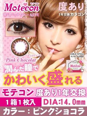 モテコン ピンクショコラ 1箱1枚0.75