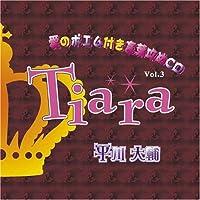 愛のポエム付き言葉攻めCD Tiara Vol.3 平川大輔 貴族探偵のおしおき事件簿出演声優情報
