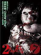 2ちゃんねるの呪い Vol.7