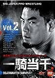 """大日本プロレスデスマッチシングルリーグ""""一騎当千~DEATHMATCH SURVIVOR~""""Vol.2 [DVD]"""