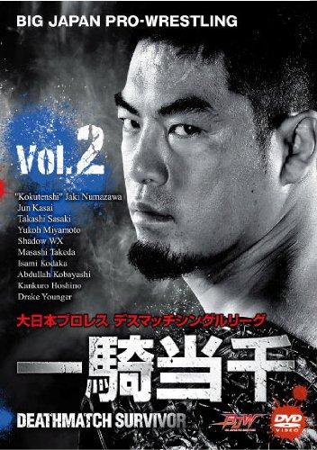傣族日本 prolesdesmatch 单联赛'ikkitousen ~ 死斗幸存者 ~'Vol.2 [DVD]