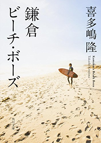 鎌倉ビーチ・ボーズ