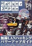 Hacker Japan (ハッカー ジャパン)