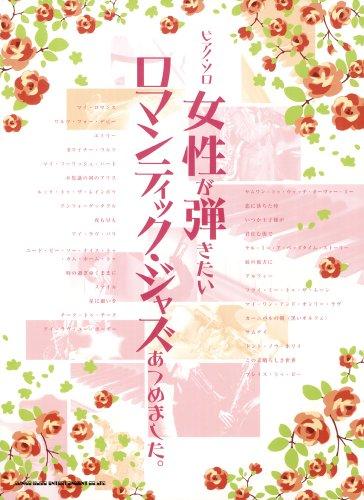 Atsumemashita gusta tocar el piano y jazz romántico femenina en solitario. (Piano y solo)