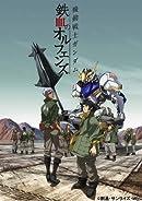 機動戦士ガンダム 鉄血のオルフェンズ(第2期) 第2話の画像