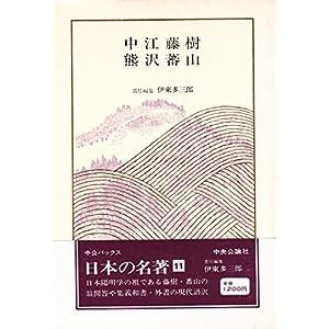 日本の名著 (11) 中江藤樹・熊沢蕃山 (中公バックス)