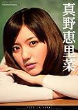 真野恵里菜 カレンダー2013年
