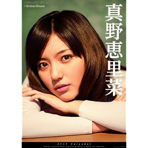 真野恵里菜 via Amazon.co.jp: 真野恵里菜 真野恵里菜 via Amazon.c