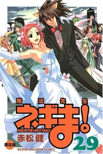 ドラマCD付き初回限定版 魔法先生ネギま! 第29巻