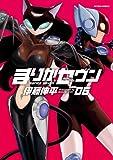 まりかセヴン(6) (アクションコミックス)