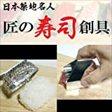 匠の寿司創具 3773411