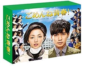 ごめんね青春! DVD-BOX