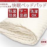 【日本製】 抗菌防臭防ダニ いつでも清潔・快眠ベッドパッド キングサイズ マイティトップ2使用