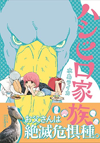 ハシビロ家族 (BUNCH COMICS)