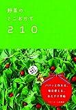 野菜のミニおかず210−1つの野菜で作れる!パパッと作れる、毎日使える、おたすけ手帖