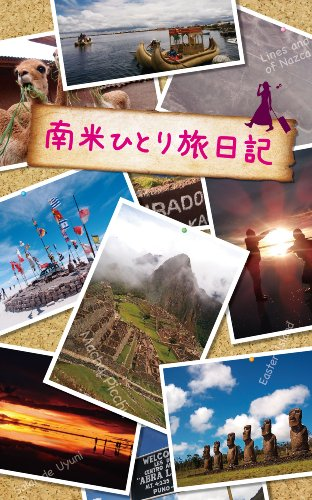 南米ひとり旅日記