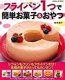 フライパン1つで簡単お菓子&おやつ (GAKKEN HIT MOOK)