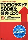 TOEICテストで500点を確実にとる―これ1冊で全パート攻略 CD1枚付き