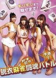 第二回 麻雀アイドル女王決定戦 予選I[DVD]