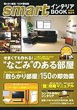 smartインテリアBOOK 2008年春夏号 (e-MOOK)