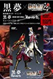 Reverb (ミュージックカード) (数量生産限定盤) (絵柄B: 石田三成/大谷吉継ver.)