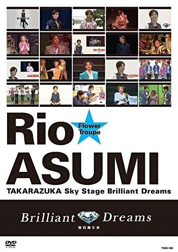 明日海りお「Brilliant Dreams」 [DVD]