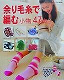 余り毛糸で編む小物47点—簡単ソックス&モチーフマフラーをビギナー向けに写真で解説 (レディブティックシリーズ no. 2635)