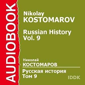 Russian History, Volume 9 [Russian Edition] | [Nikolay Kostomarov]