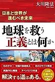 地球を救う正義とは何か ~日本と世界が進むべき未来~
